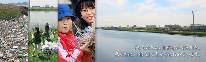 子供たちに、自然豊かな荒川を。私たちは、「拾う」ことからはじめています。