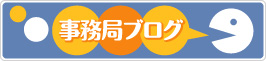 事務局ブログ