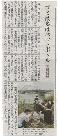 yomiuri0430_200