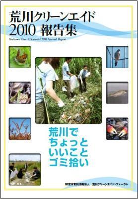 荒川クリーンエイド・フォーラム2010報告集