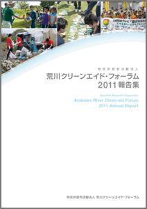 荒川クリーンエイド・フォーラム2011報告集