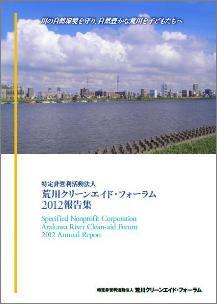 荒川クリーンエイド・フォーラム2012報告集