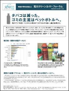 タバコは減った!ゴミの主流はペットボトルへ
