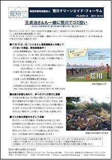 【プレスリリース】王貞治さんも一緒に荒川でゴミ拾い【PDF】