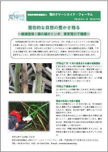 【プレスリリース】潜在的な自然の豊かさ残る【PDF】