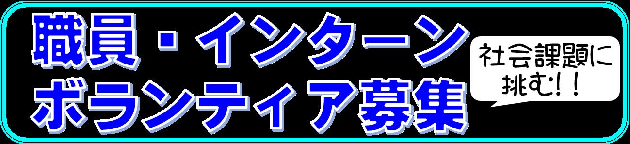 職員・インターン・ボランティアスタッフ募集