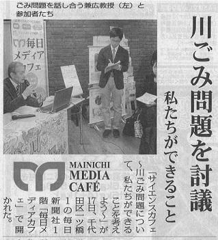 mainichiNewspp151118_319
