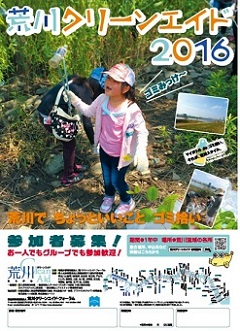 poster2016_240
